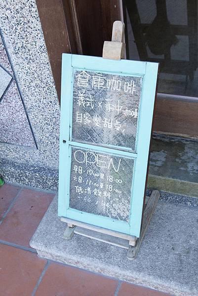 倉庫咖啡(大溪) - 12