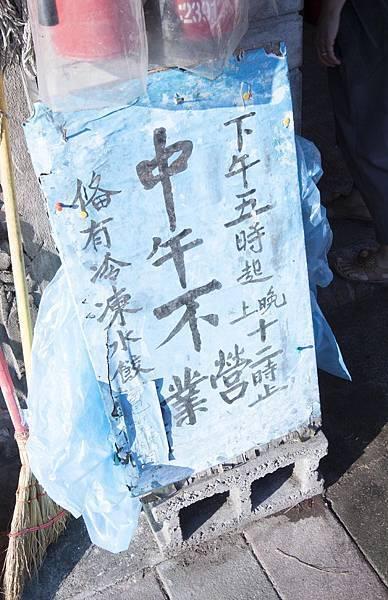 北平龍門客棧餃子館 - 21