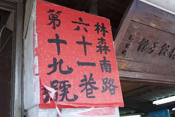 北平龍門客棧餃子館 - 20