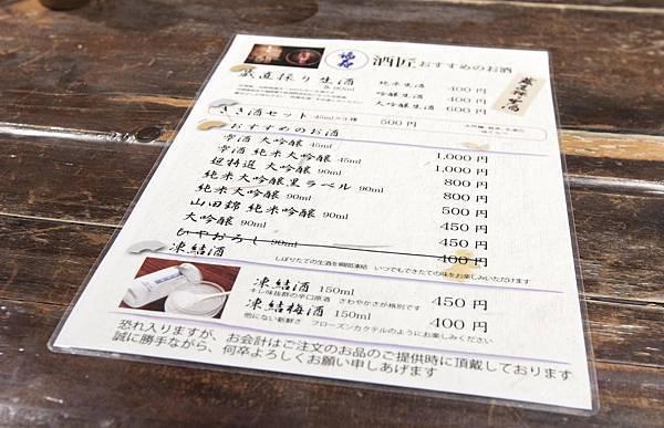 神戸酒心館 - 5