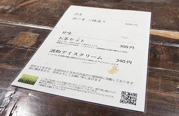 神戸酒心館 - 3