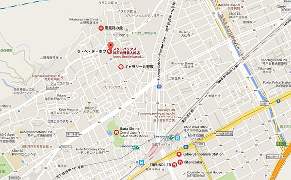 Starbucks 神戸北野異人館店