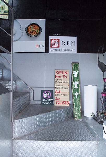 蓮REN日式食堂 - 14