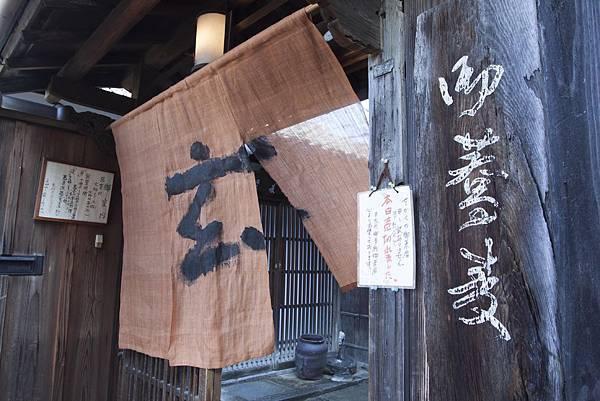 奈良2015玄蕎麥麵及公園鹿群 - 46