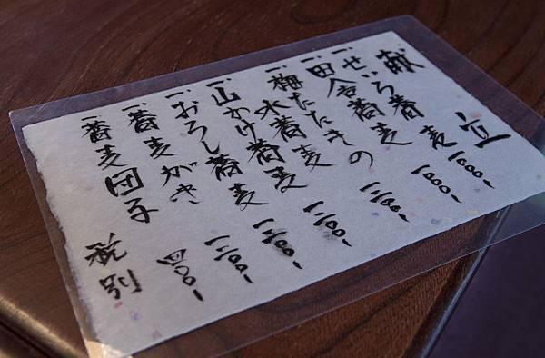 奈良2015玄蕎麥麵及公園鹿群 - 43