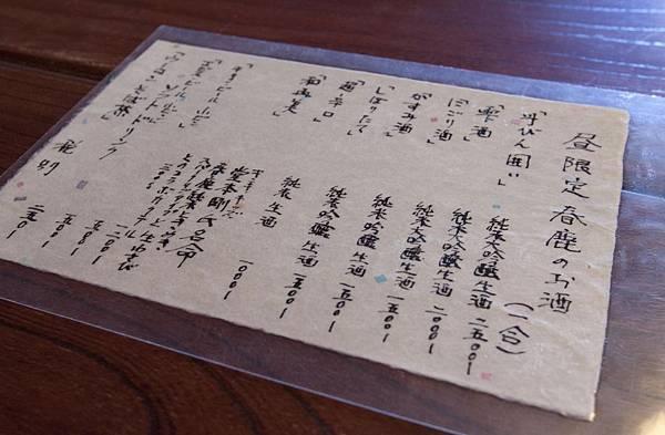 奈良2015玄蕎麥麵及公園鹿群 - 42