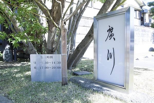 廣川鰻魚飯(嵐山) - 22