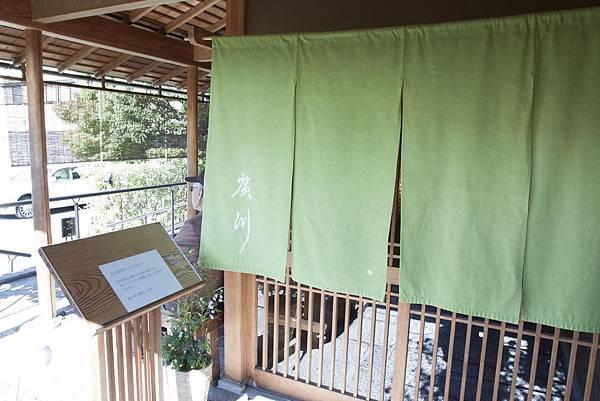 廣川鰻魚飯(嵐山) - 20