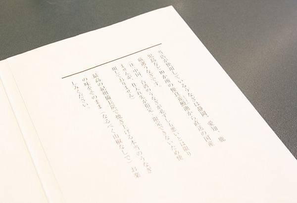 廣川鰻魚飯(嵐山) - 16