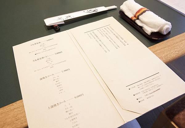 廣川鰻魚飯(嵐山) - 15