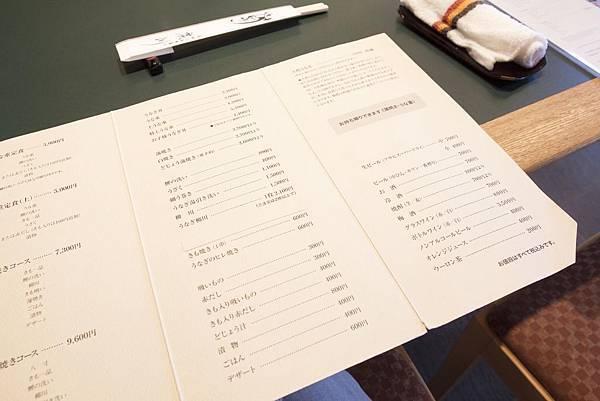 廣川鰻魚飯(嵐山) - 13