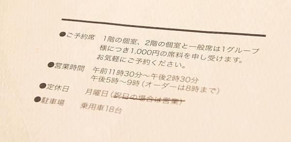 廣川鰻魚飯(嵐山) - 14