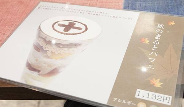 中村藤吉京都駅店 - 11
