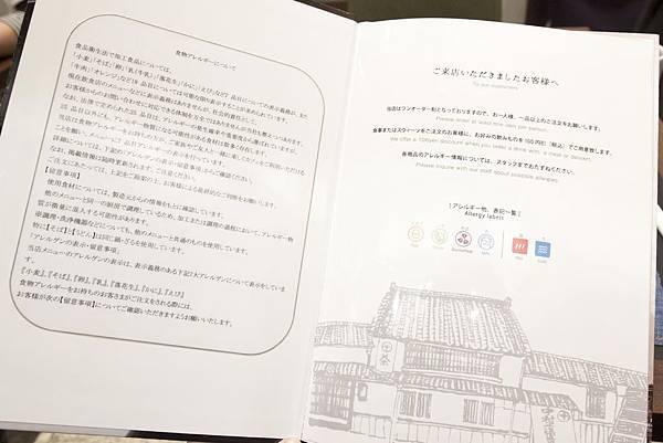 中村藤吉京都駅店 - 8