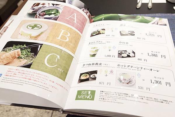 中村藤吉京都駅店 - 7