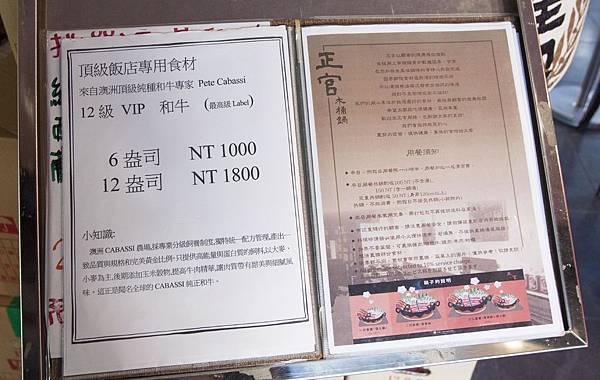 正官木桶鍋 - 32