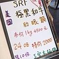 正官木桶鍋 - 27