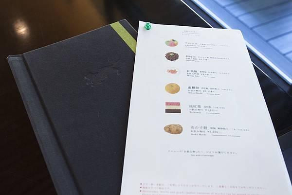虎屋菓寮京都一条店 - 21
