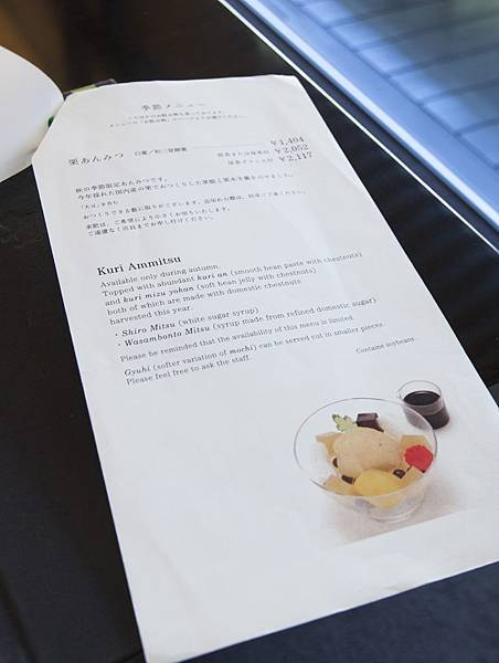 虎屋菓寮京都一条店 - 28