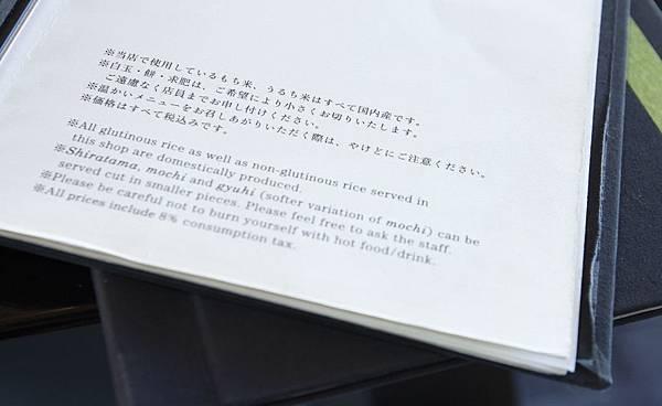 虎屋菓寮京都一条店 - 27