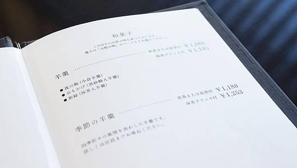 虎屋菓寮京都一条店 - 26