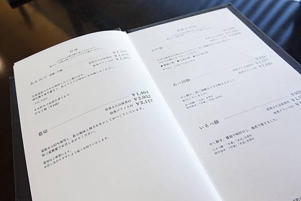 虎屋菓寮京都一条店 - 25