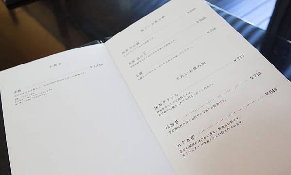 虎屋菓寮京都一条店 - 24