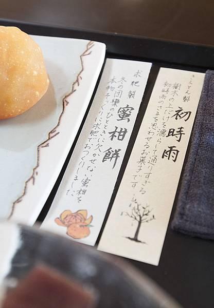 虎屋菓寮京都一条店 - 5