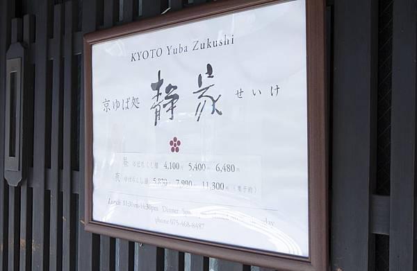 京ゆば処靜家(西陣店) - 42