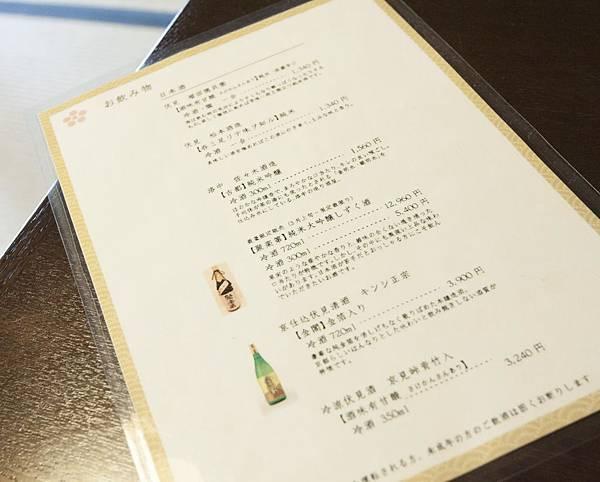 京ゆば処靜家(西陣店) - 32