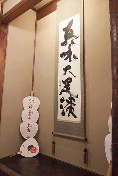 祇園にしかわ - 36