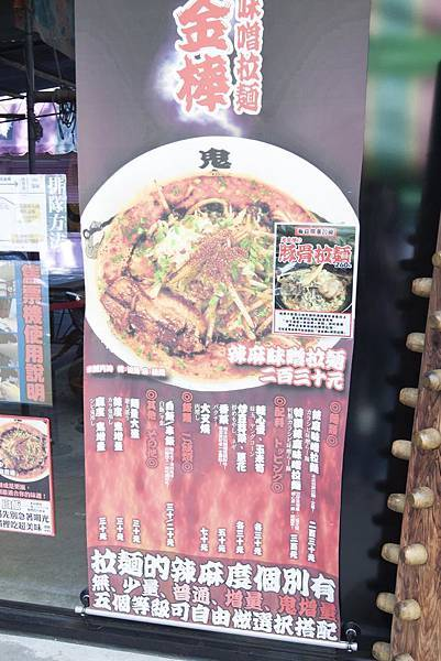 鬼金棒中山店 - 17
