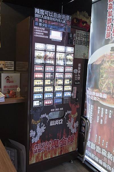 鬼金棒中山店 - 12