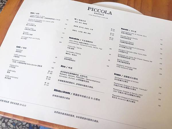 Piccola Enoteca 彼刻初訪 - 20