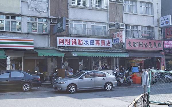 阿財鍋貼水餃專賣店(石牌) - 11