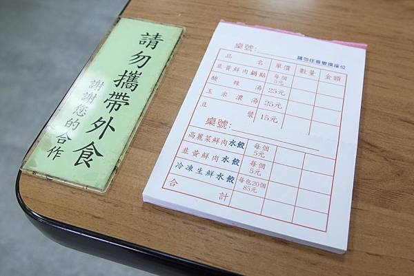 阿財鍋貼水餃專賣店(石牌) - 14
