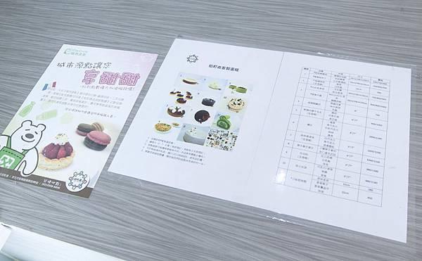 稻町森法式甜點舖 - 17
