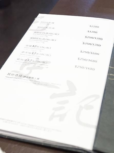 史記精緻鴛鴦鍋(安和涮涮屋) - 17