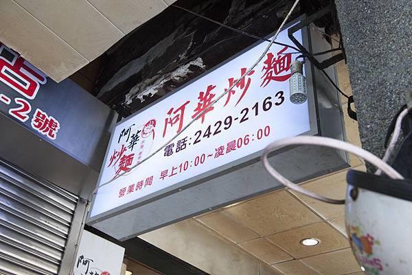 阿華炒麵 - 4