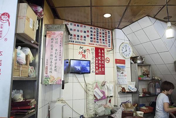 阿華炒麵 - 7