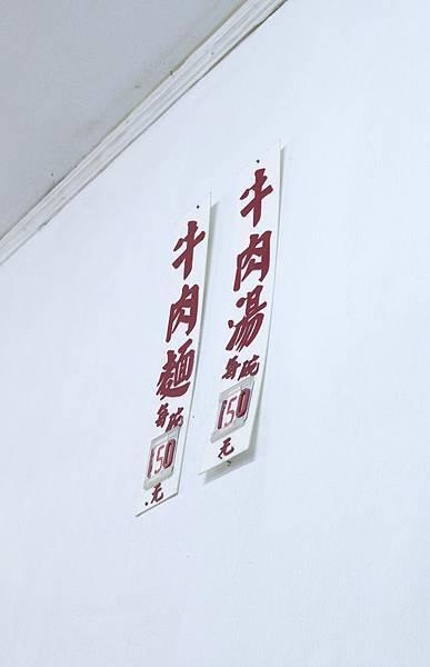 六福牛肉麵 - 9