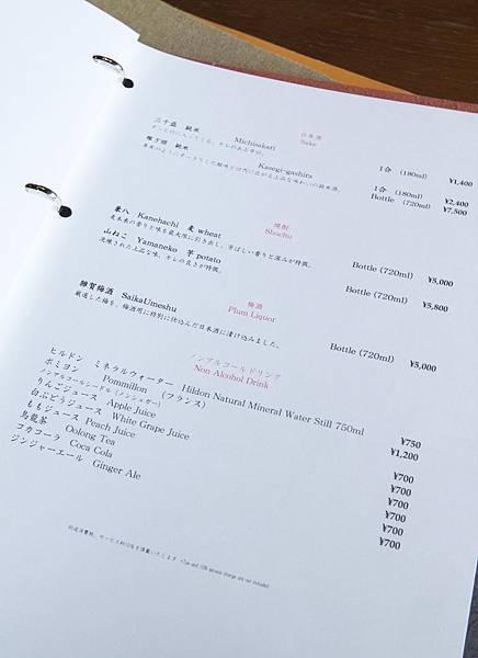 HOSHINOYA Karuizawa - 44