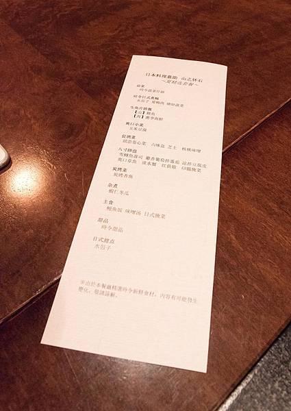 HOSHINOYA Meals - 51