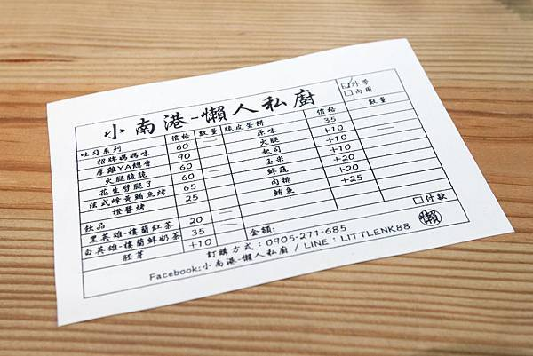 小南港懶人私廚 - 8