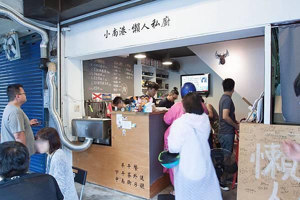 小南港懶人私廚 - 7