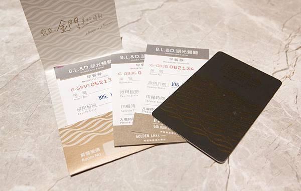 昇恆昌金湖大飯店 - 33