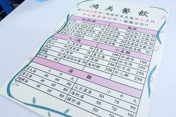 金門鴻美餐飲 - 9