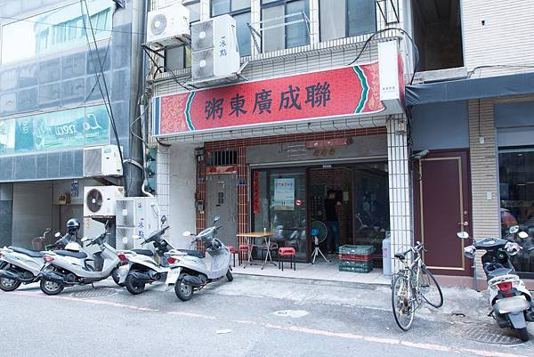 聯成廣東粥 - 13
