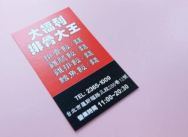 大福利排骨大王 - 5
