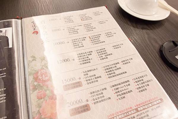 金蓬萊遵古台菜 - 21